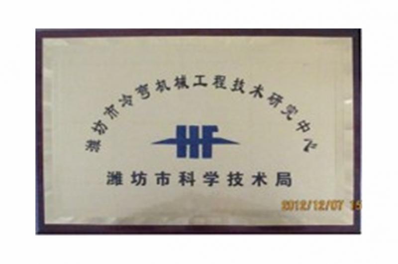 潍坊市冷弯机械工程技术研究中心