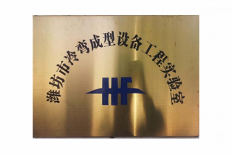 潍坊市冷弯成型设备工程实验室