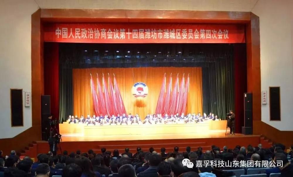 热烈祝贺中国人民政治协商会议第十四届潍坊市潍城区委员会第四次会议胜利闭幕!
