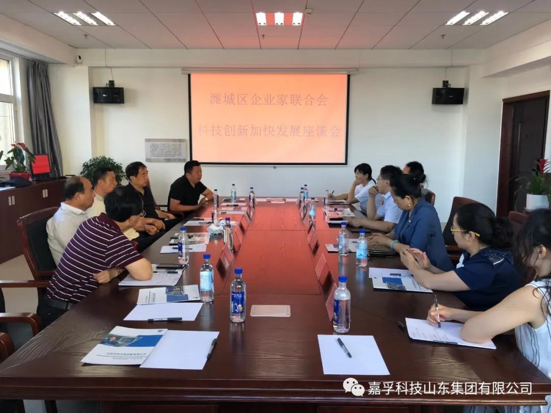 潍城区企业家联合会刘普成会长一行莅临公司指导。