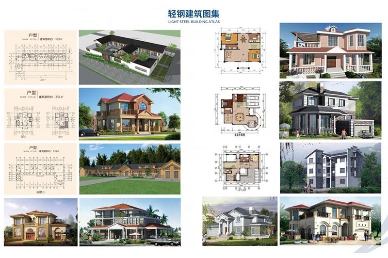 轻钢建筑图集