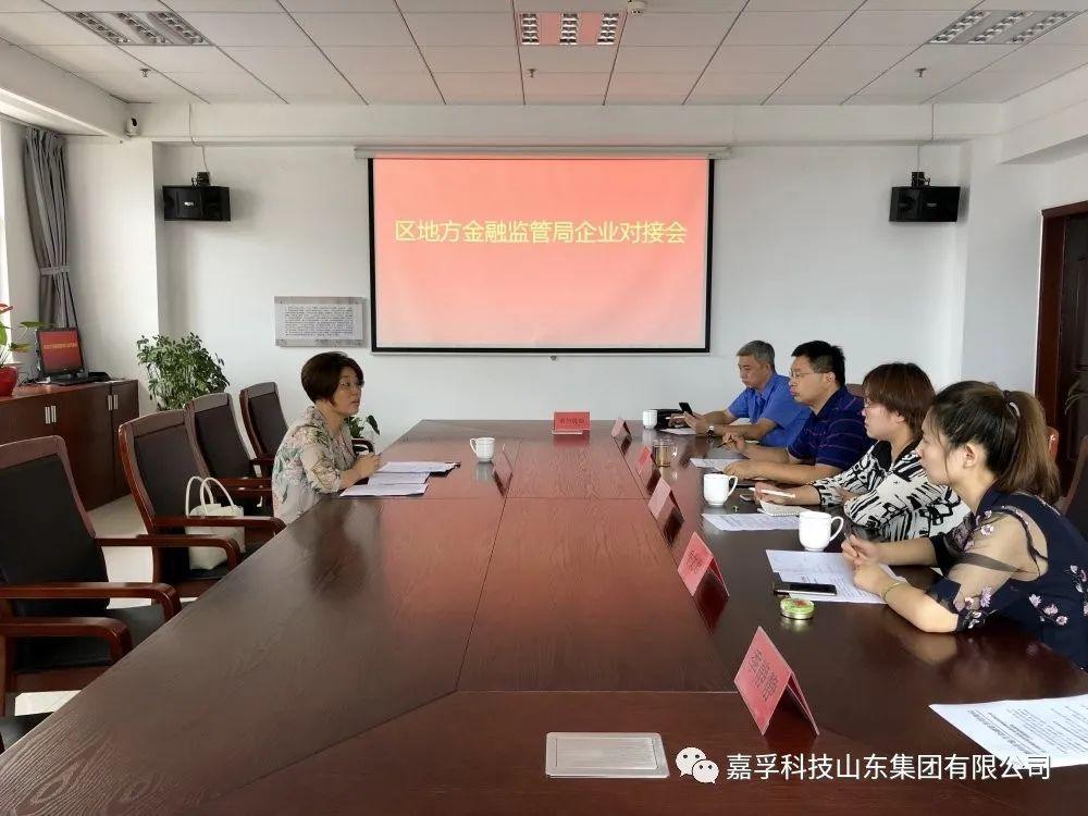 区地方金融监管局局长钟秀梅莅临公司指导工作并召开座谈会